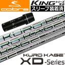【スリーブ付きシャフト】【送料無料】コブラ COBRA KING F8シリーズ対応 スリーブ付きシャフト(長さカスタム可能) KUROKAGE XDシリーズ (ジーパーズオリジナルカスタム)