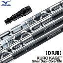 【ヘッドを装着するだけ】ミズノ MP TYPE-1/2等対応 スリーブ付きシャフト (長さ指定可能) KUROKAGE Silver Dual-Core TiNiシリーズ (ジーパーズオリジナルカスタム)【ジーパーズオリジナルカスタム】