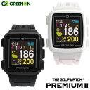 【日/祝も発送】グリーンオン THE GOLF WATCH PREMIUM 時計型GPSナビ G014 ザ・ゴルフウォッチ プレミアム2 GREENON