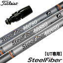 【UT専用】タイトリスト UT専用 左右対応 スリーブ付きシャフト ユーティリティ専用 SteelFiber Hls (TS2H/TS3H/818H/816H/915H/913H)