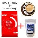 送料無料 グリシン300g付 カフェオレ味 DNSホエイ10...