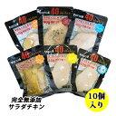 送料無料 無添加 サラダチキン 国産鶏 国内製造 全6味 40chicken (10個入り) フォーテ