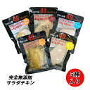 無添加 サラダチキン 国産鶏 国内製造 送料無料 5種セット 40chicken (各5味×10個入りセッ