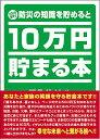 TEN-TCB-04 貯金箱本 10万円貯まる本 「防災」版