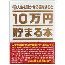TEN-TCB-03 貯金箱本 10万円貯まる本 「人生」版