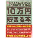 TEN-TCB-06 貯金箱本 10万円貯まる本 「おばあちゃんが伝える日本の知恵」版