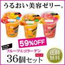 期間限定セール・59%OFF!たらみの美容ゼリー「Fruits&Beautyフルーツ&コラーゲン」36個セット(選べる6箱&送料無料)