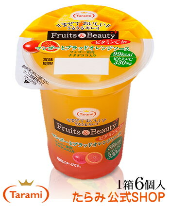 たらみ Fruits&Beauty ビタミンC in オレンジとラズベリーソース(1箱 6個入)