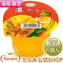 たらみ 濃いマンゴーゼリー 0kcal(1箱 6個入)
