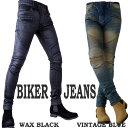 バイカーパンツ メンズ スキニー ブラック バイカージーンズ 黒orブルー バイカーファッション バイカージーンス(パンク ロック ファッ..