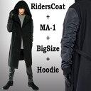 ライダースコート MA-1 ビックフード ロングコート メンズ ライダースジャケット/ライダース コート ロング丈 ロック パンク ファッション バイカー ロン...
