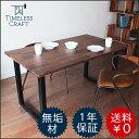 【送料無料】ソリッド ダイニングテーブル モザイクSolid Dining Table MOSAIC 無垢材 インダストリアル【inte_D05】