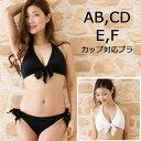 ◆AB/CD/E/Fカップ対応◆【サイズが選べる水着】【Choice Bikini】ビキニ 上 単品 無地ホルターブラ※こちらはブラのみの商品です上下セットにするには別売りのショーツをお買い求めください【水着 レディース】