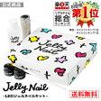 公式【楽天総合ランキング1位★送料無料】JellyNail(ジェリーネイル)|ジェルネイルLEDスターターキット