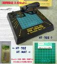 【チョッパー3点セット】 HT-703(チョッパー2型) とHT-702(チョッパー替刃8入) とHT-MAT(チョッパー2専用交換マット)