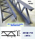 トラス(ABS)2本入 OWTA-16