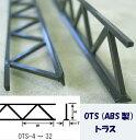 別スタイルのワーレントラス(ABS)2本入 OTS-6