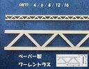 ペーパー製ワーレントラス(1本入り) OWTP-4