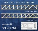 ペーパー製プラットトラス(1本入り) OWTP-102