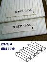 【1/200 N】幅広の階段(スチレン)1枚入り STEP-201