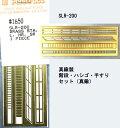 【1/160 N】階段ハシゴ手すりセット(真鍮) SLR-200