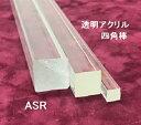 ASR-16 透明アクリル 四角棒