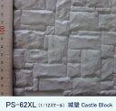 PS-62XL 城壁 Castle block(1/12サイズ)