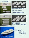 その他のボート・貨物船 choice BT-250C BT-1200C BT-250F