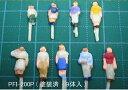 PFI-200P 塗装済ファミリー人形(1/200)9体入り