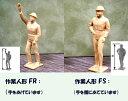 FR-8 FS-8作業人形2種類 (1/48)1体