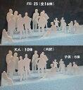 【新発売】FIS-25A アクリルシルエット人形(1/25) 16体入り