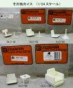 その他のイス(1/24サイズ)OLC-32 OLC-52 OLC-82OLC-92 choice