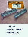 BENO-48錬鉄製公園ベンチ(2入)(1/48scale)