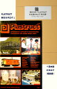 Plastructカタログ(英語版と日本語版)