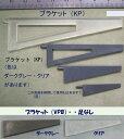 【特価品】サポート材(10個入)KP-8 KP-12 KP-16 KP-24VPB-8 VPB-12 VPB-16 VPB-24SPC-4 SPC-6 SG-28 SG-32