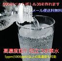 市販の水素水の3倍〜20倍の高濃度水素水がペットボトル30本分作り方DVD付で簡単に作れます。 日経MJ掲載の話題の水素水お試しスターターキットクリックポスト便で送料無料ジェネシスH2ウォーター