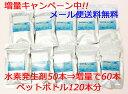 ショッピング送料込 ジェネシスH2ウォーター水素水 発生剤60本(ペットボトル120本) リピーター様専用 増量キャンペーン中 クリックポスト便送料無料