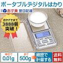 はかり デジタル はかり キッチン はかり 0.01 g 計り 測り 量り 精密0.01g-500g 風袋引き機能 業務用(プロ) 電子スケール 日英取扱説明書付属 送料無料メール便発送 M便 1/1