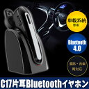 【SALE時間限定】【Bluetooth イヤホン 片耳】iitrust Bluetooth ヘッドセット 片耳 V4.1 両耳兼用 マグネット式の充電台付き 二つ電力..