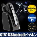 【Bluetooth イヤホン 片耳】iitrust Bluetooth ヘッドセット 片耳 V4.1 両耳兼用 マグネット式の充電台付き 二つ電力供給方法 ミニ型 ..