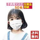 即納品 マスク 在庫あり 使い捨て 50枚 ssサイズ 子供用 マスク 3層 マスク 防水抗菌 男女兼用 ウィルス 花粉対策 フィルター採用