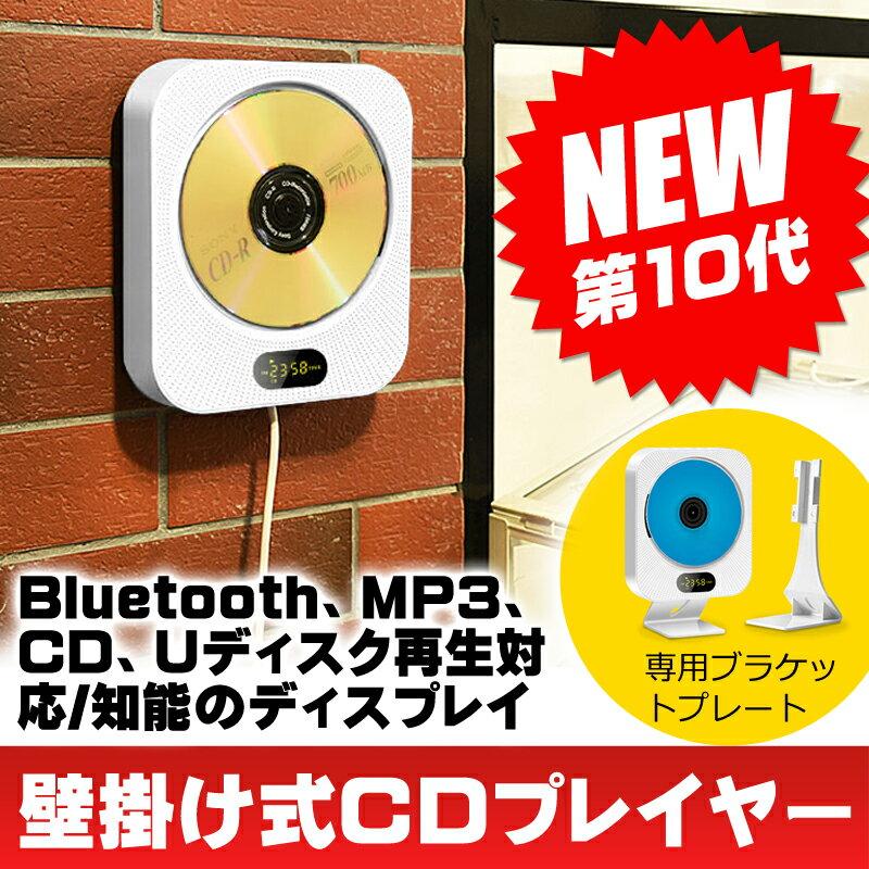 CDプレーヤー 壁掛け cdプレイヤー スピーカー LCDスクリーン 置き&掛け兼用 リモコン付き CD/Bluetooth/ /USB/TF対応 ホワイト 日本語説明書付き 新商品第10代 メール便配送不可