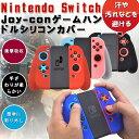 Nintendo Switch Joy-Con ケース Joy-Con グリップ カバー シリコン 任天堂 スイッチ ジョイコン カバー switch コントローラー カバー 高品質 超耐磨 軽量 滑り止め 四色 装着簡単メール便発送 M便 1/1