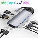 HDMI USB3.0 Type-c変換アダプタ「10in1...
