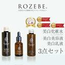 美白/プラセンタ/化粧水/乳液/美容液 ROZEBEロゼベ3...