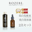 ☆ロゼベプラセンタ2点セット【美白化粧水(しっとり)・美白美...