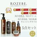 ロゼベプラセンタ5点セット【美白化粧水(さっぱり・しっとり)...
