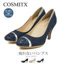 【送料無料】COSMITX 高反発クッション グリッター パ...