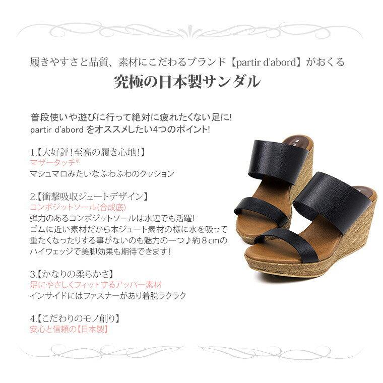 【送料無料】日本製 partir d`abor...の紹介画像2