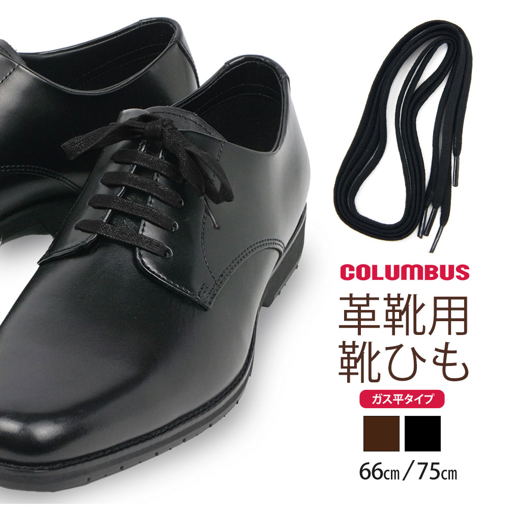 COLUMBUS コロンブス 靴紐 革靴 ビジネスシューズ シューレース レースアップ 靴 替え紐 ガス平 ガスヒラ 66cm 75cm col-shoelaces-gas